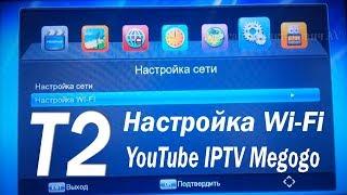 Настройка Wi Fi YouTube Megogo IPTV на Т2 приставке SatCom T530