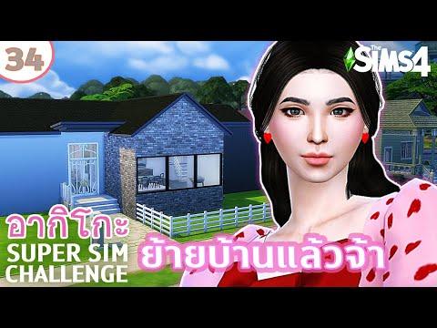 อากิโกะ #34 ? ย้ายบ้านแล้วจร้า ?ต้องฉลองกันหน่อย | SUPER SIM CHALLENGE | The Sims 4