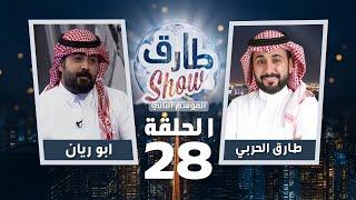 برنامج طارق شو الموسم الثاني الحلقة 28 - ضيف الحلقة ابو ريان