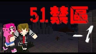 【RED實況台】麥塊恐怖冒險;51禁區 Area 51(Part1 - 驚嚇神秘檔案)
