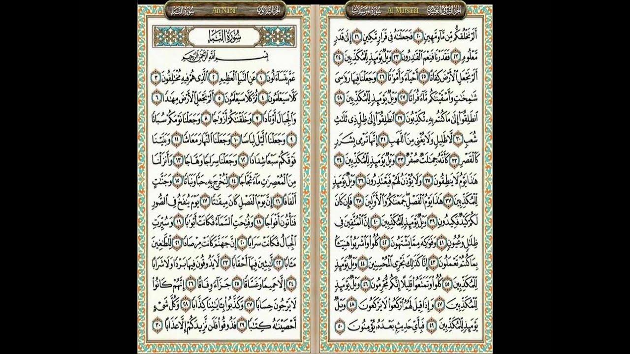 surah mulk with urdu translation full pdf