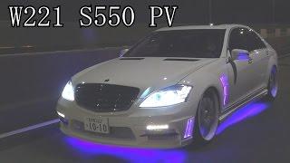 W221 S550 最初で最後のPV [Mercedes Benz S550L PV]
