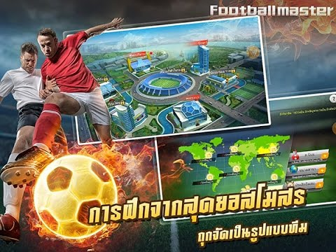 Review รีวิว Football Master คุมทีมฟุตบอลกันเถอะ ( เกมส์มือถือ )