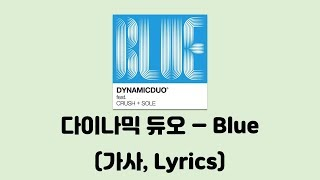 Cover images 다이나믹 듀오(Dynamic Duo) - Blue (Feat. 크러쉬(Crush), 쏠(SOLE))[Blue]│가사, Lyrics