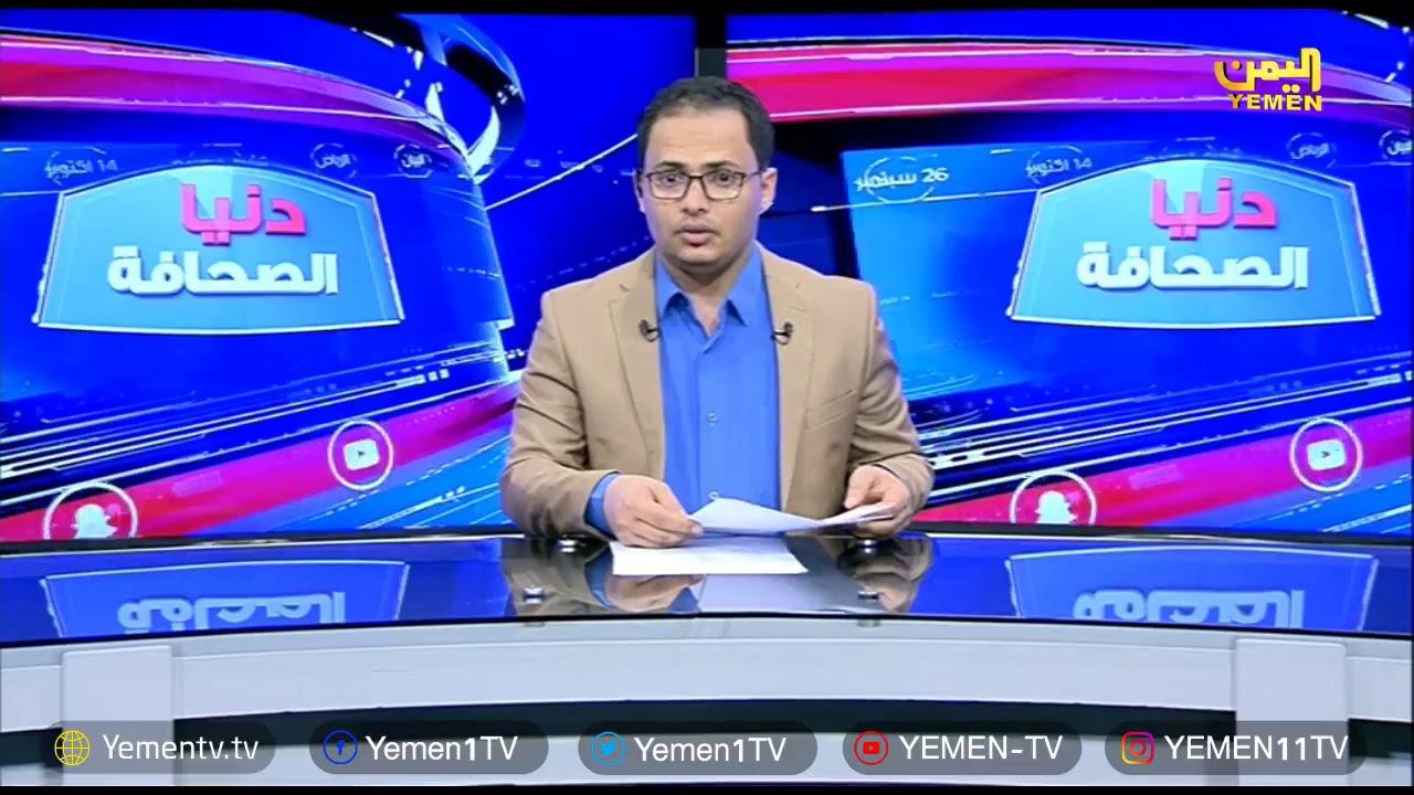 Photo of دنيا الصحافة – تقديم / عماد جسار   03/10/2019
