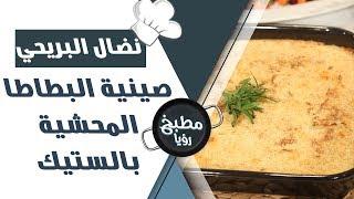 صينية البطاطا المحشية بالستيك المطبوخ من نبيل - نضال البريحي