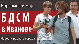 Варламов и Шарыпов БДСМ в Иваново  В 7 часов у Риата