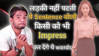 Kisi ko bhi impress kar denge yah English sentence., किसी को भी इंप्रेस कर देंगे ye English sentence