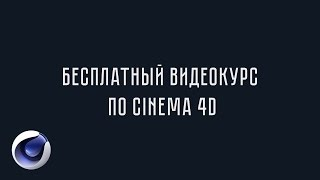Бесплатный видеокурс по Cinema 4D - Урок 13 - Рендер, камера, свет в Cinema 4D