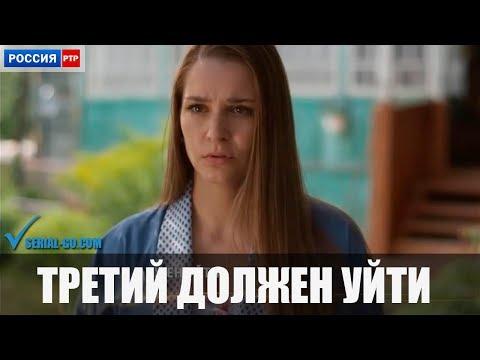 Сериал Третий должен уйти (2018) 1-4 серии фильм мелодрама на канале Россия - анонс