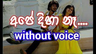 Ape Diha Ne Karaoke (without voice) අපේ දිහා නෑ