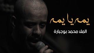 يمه يا يمه - الملا محمد بوجبارة