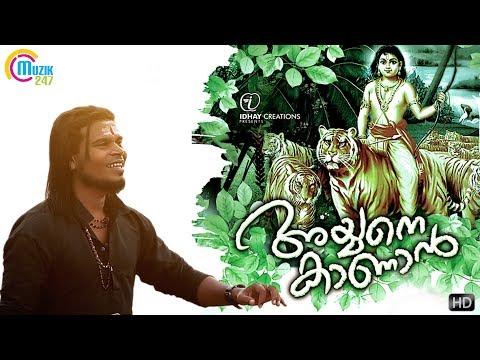 Ayyane Kaanaan | Ayyappa Devotional Song | Sudheesh U S | Aji Chalakudy | Aneesh Surendran |Official
