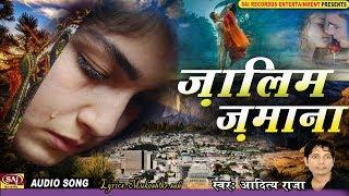 कितना दर्द है दिल में दिखाया नहीं जाता | Zalim Bewafa| Hindi Sad Songs | MOHABBAt का सबसे दर्द गीत