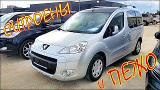 Авто из Литвы, сентябрь 2020. Цены Citroen и Peugeot.