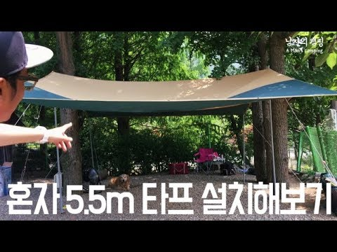 5.5미터 대형타프 혼자 치는 법  ㅣ콜맨 DX 스�