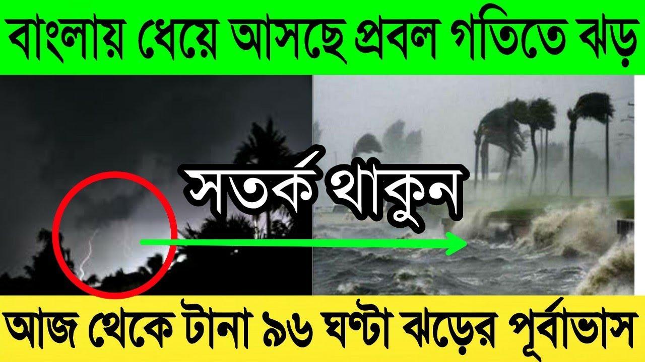 সাবধান ! কিছুক্ষণের মধ্যেই পশ্চিমবঙ্গের এই তিন জেলায় ধেয়ে আসছে প্রবল গতিতে ঝড় | Today Breaking