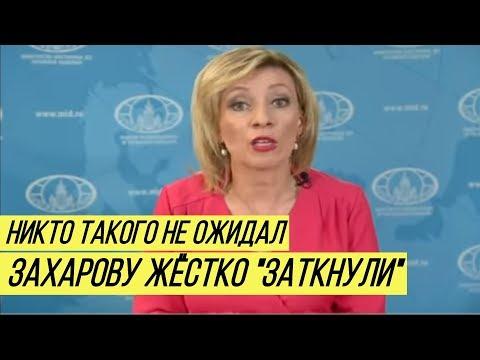 "Захарову опустили ""ниже плинтуса"" из-за Украины"