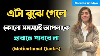 Motivational Quotes in Bengali || Never Give Up || Powerful Motivation Speech by Success Wndow