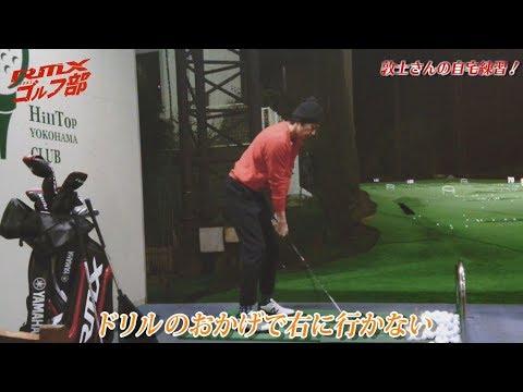 【ヤマハゴルフ】RMXゴルフ部 第14回