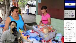 【ライブで旅の話】2013年の中米旅11 バス5本でエルサルバドルに移動して散策する話