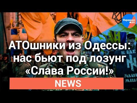 АТОшники из Одессы: нас бьют под лозунг «Слава России!»