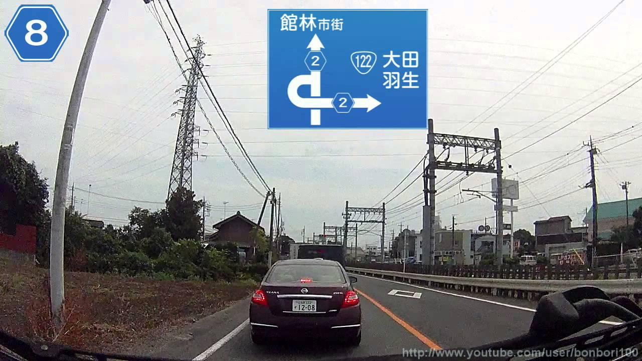 車載動画】珍交差点-01 国道122 ...