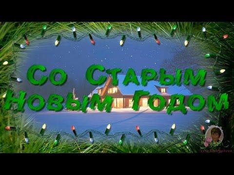 Красивое поздравление со Старым Новым Годом - Ржачные видео приколы