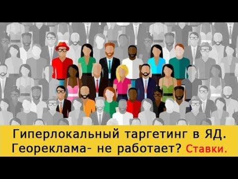 Гиперлокальный таргетинг в Яндекс Директ| Геореклама| Не работает?