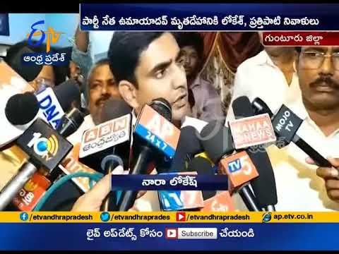 Nara Lokesh Slams CM Jagan | YCP Activities Attack TDP