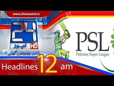 News Headlines | 12:00 AM | 24 March 2018 | 24 News HD