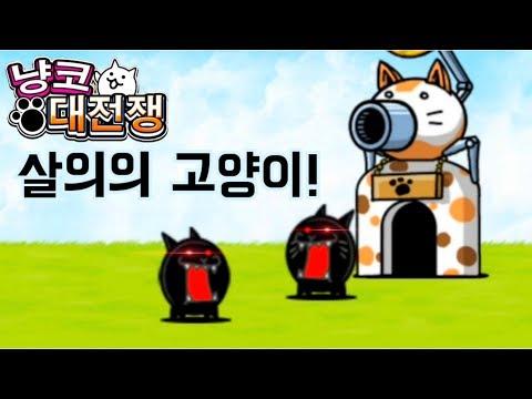 냥코대전쟁 - 살의의 고양이  그 성능은..?!