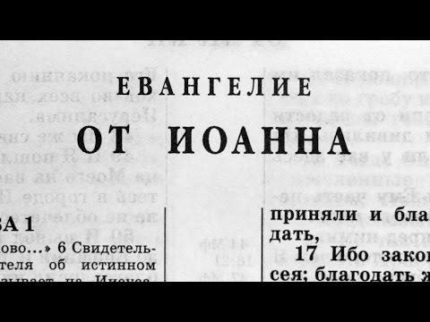 Библия. Евангелие от Иоанна. Новый Завет (читает Александр Бондаренко)