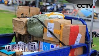 [中国新闻] 国家邮政局:上半年快递业务量276亿件 人均超20件 | CCTV中文国际