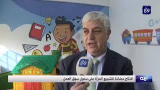 افتتاح حضانة في إربد لتشجيع المرأة على دخول سوق العمل - (17/1/2020)