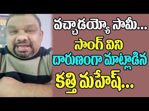 Kathi Mahesh Sensational Comments On Vachaadayyo Saami Song | Bharat Ane Nenu | Latest Filmy Gossips
