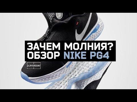 Nike PG4. Обзор баскетбольных кроссовок Пола Джорджа