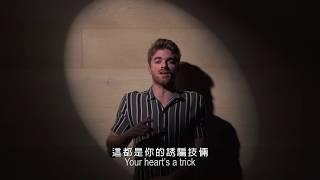 老菸槍雙人組 The Chainsmokers / 期盼 Hope (中字MV)