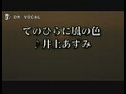 【ニコカラ♥♥20】 井上あずみ「手のひらに風の色」 【ON VOCAL】 mp4