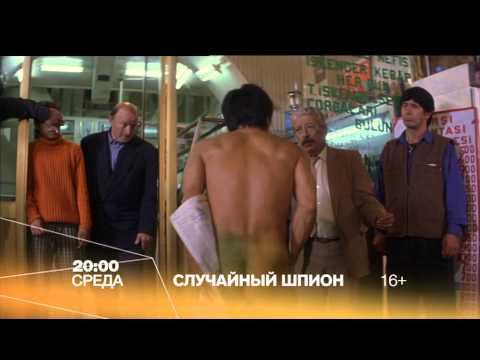 Случайный шпион кино на РЕН ТВ