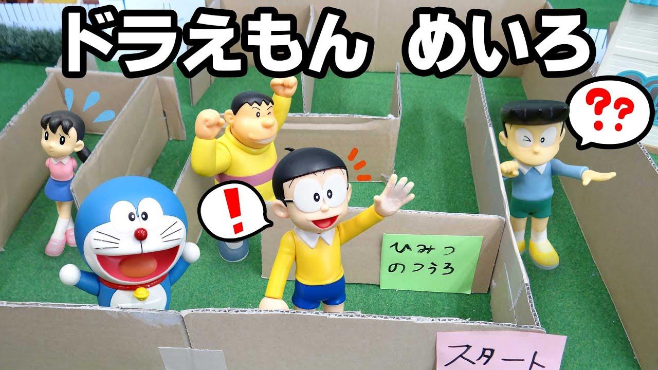 ダンボールで大迷路‼優勝するのは誰だ‼おもちゃアニメ【ドラえもん】