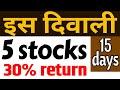 Diwali OFFER   2018 stock Picks