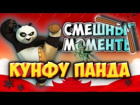 """Смеялся 2 часа! Смешные моменты """"Кунг-фу панда"""". Полный угар!"""