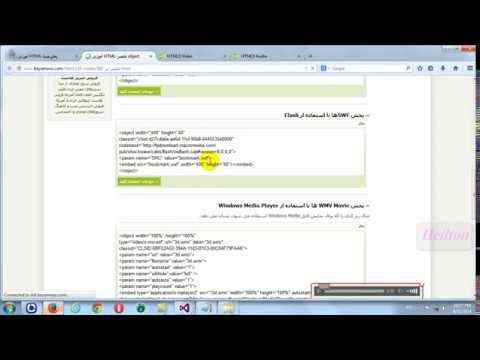 دوره-کامل-آموزش-html-و-html5-کار-با-عناصر-چند-رسانه-ای-multimedia