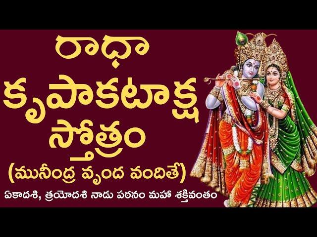 రాధా కృపాకటాక్ష స్తోత్రం | Radha Krupa Kataksha Stotram | Manjula Sree | #SreeSevaFoundation