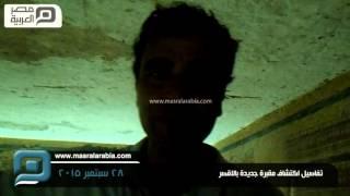 مصر العربية | تفاصيل اكتشاف مقبرة جديدة بالاقصر