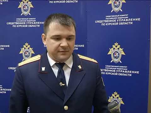 В Курской области по факту убийства главного дорожника Льгова возбуждено уголовное дело
