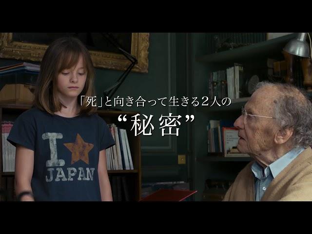 『白いリボン』などのミヒャエル・ハネケ監督作!映画『ハッピーエンド』予告編