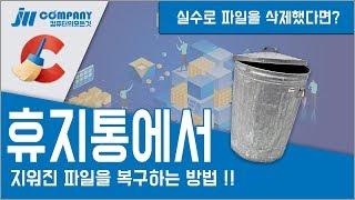 #88 [장우컴퍼니] 휴지통에서 지운 파일을 복구하고싶…