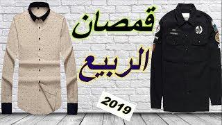 e434ddd15 أفضل قمصان الربيع للشباب -2019- Spring shirts ...